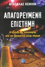 Η εξέλιξη της τεχνολογίας από την αρχαιότητα - Ενάλιος