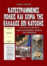 Και άλλες λεηλασίες: Από τα επίσημα αρχεία του κράτους - Κάδμος