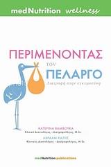 Διατροφή στην εγκυμοσύνη - MedNutrition