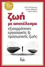 Εξισορρόπηση εργασιακής και προσωπικής ζωής - Rosili