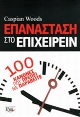 100 κανόνες που πρέπει να παραβείτε - Rosili