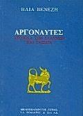 Χρονικά των Ελλήνων και ταξίδια - Βιβλιοπωλείον της Εστίας