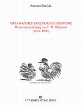 Η κριτική πρόσληψη του Γ. Μ. Βιζυηνού (1873-1896) - University Studio Press