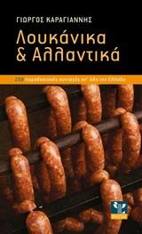 254 παραδοσιακές συνταγές από όλη την Ελλάδα - Ψύχαλος