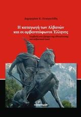Συμβολή στο ζήτημα της εθνογένεσης του αλβανικού λαού - Ινφογνώμων Εκδόσεις