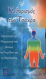 Αφυπνίστε την πνευματική σας δύναμη να γνωρίζετε και να θεραπεύετε - Αναγνώστης