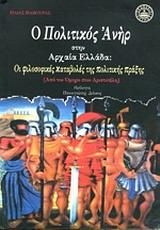 Οι φιλοσοφικές καταβολές της φιλοσοφικής πράξης: Από τον Όμηρο στον Αριστοτέλη - Ζήτρος