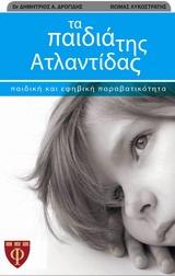 Παιδική και εφηβική παραβατικότητα - Εκδόσεις Φυλάτος