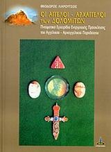 Πνευματικό εγχειρίδιο ενεργειακής πρόσκλησης του αγγελικού - αρχαγγελικού παραδείσου - Πύρινος Κόσμος