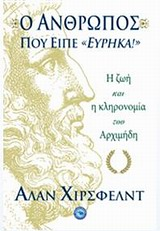 Η ζωή και η κληρονομιά του Αρχιμήδη - Ενάλιος