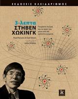 Γνώρισε τη ζωή και το έργο του μέσα από 60 τρίλεπτα κείμενα - Κλειδάριθμος