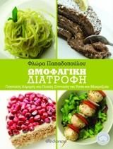 Γευστικές αλμυρές και γλυκές συνταγές για υγεία και μακροζωία - Διόπτρα