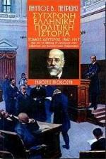 1862-1917: Από την εν Αθήναις Β΄ συνέλευση στην εκθρόνιση του Κωνσταντίνου Γλύξμπουργκ - Εκδόσεις Γκοβόστη