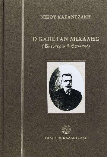 Ελευτερία ή θάνατος - Εκδόσεις Καζαντζάκη