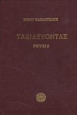 - Εκδόσεις Καζαντζάκη