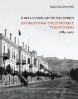 Εικονογραφία της συνοικίας των εξοχών 1885 - 1912 - University Studio Press