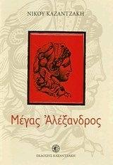 Ιστορικό μυθιστόρημα για παιδιά - Εκδόσεις Καζαντζάκη