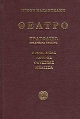 Τραγωδίες με αρχαία θέματα - Εκδόσεις Καζαντζάκη