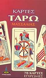 78 έγχρωμες κάρτες - Πύρινος Κόσμος