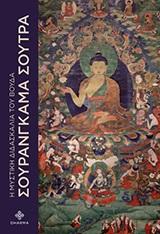 Η μυστική διδασκαλία του Βούδα - Dharma