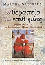θεωρία και πράξη της ελληνιστικής ηθικής φιλοσοφίας - Θύραθεν