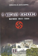 Κατοχή 1941-1944 - Ήλεκτρον