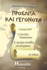Ρωσία 1917
