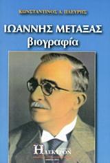 Βιογραφία - Ήλεκτρον