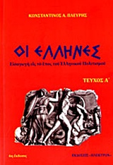 Εισαγωγή εις το έπος του ελληνικού πολιτισμού - Ήλεκτρον