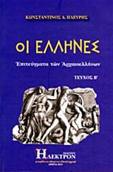 Επιτεύγματα των αρχαιοελλήνων - Ήλεκτρον