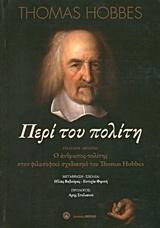 Ο άνθρωπος-πολίτης στον φιλοσοφικό σχεδιασμό του Thomas Hobbes - Ζήτρος