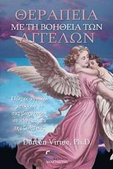Πώς οι άγγελοι μπορούν να σας βοηθήσουν σε κάθε τομέα της ζωής σας - Αναγνώστης