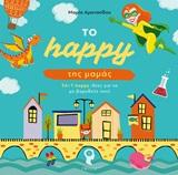 54+1 happy ιδέες για να μη βαρεθείτε ποτέ - Εκδόσεις iWrite.gr