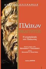 Η γνωσιολογία του Πλάτωνος - Ζήτρος