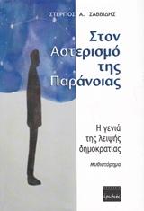 Η γενιά της λειψής δημοκρατίας: Μυθιστόρημα - Ερωδιός