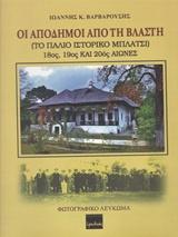 Το παλιό ιστορικό Μπλάτσι Δυτικής Μακεδονίας 18ος