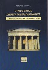Τα κρυμμένα μυστικά της αρχαιότητας - Ερωδιός