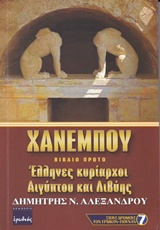 Έλληνες κυρίαρχοι Αιγύπτου και Λιβύης - Ερωδιός