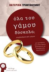 Συμβουλευτική του γάμου - Εκδόσεις iWrite.gr