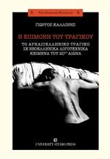 Το αρχαιοελληνικό τραγικό σε νεοελληνικά λογοτεχνικά κείμενα του 20ού αιώνα - University Studio Press