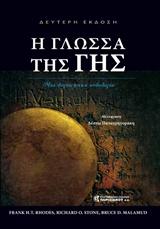 Μια λογοτεχνική ανθολογία - Παρισιάνου Α.Ε.