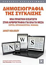 Μια πρακτική εισαγωγή στη δημοσιογραφία για όλα τα μέσα έντυπα