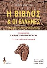 Η Βίβλος και οι Φιλιασαίοι - Εκδόσεις Βερέττας