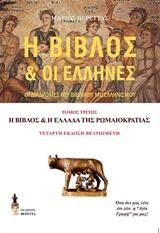 Η Βίβλος και η Ελλάδα της ρωμαιοκρατίας - Εκδόσεις Βερέττας