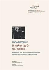 Αναμνήσεις μιας θυμωμένης στενοτυπίστριας: Σκέψεις μιας λυπημένης ψυχαναλύτριας - Βιβλιοπωλείον της Εστίας