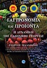 Η δυναμική της ελληνικής γεωργίας - Ενάλιος