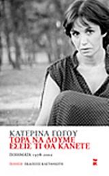 Ποιήματα 1978 - 2002 - Εκδόσεις Καστανιώτη