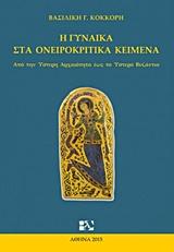 Από την ύστερη αρχαιότητα έως το ύστερο Βυζάντιο - Andy's Publishers