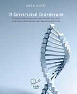 Σύγχρονη βιολογία και η αντίληψή μας περί γενετικής