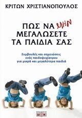 Συμβουλές και σημειώσεις ενός παιδοψυχίατρου για μικρά και μεγαλύτερα παιδιά - Δίον